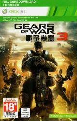 Gears of War 3 - Mídia Digital - Xbox 360
